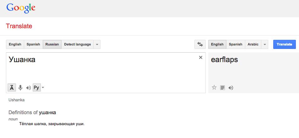 Ushanka translation